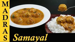 Paruppu Urundai Kuzhambu  Paruppu Urundai Kulambu Recipe in Tamil  Kulambu recipes in Tamil