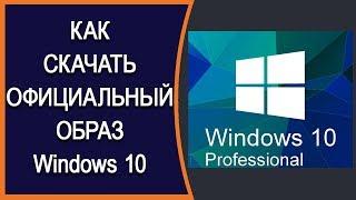 Как скачать iso образ Windows 10 с официального сайта? Без сторонних утилит