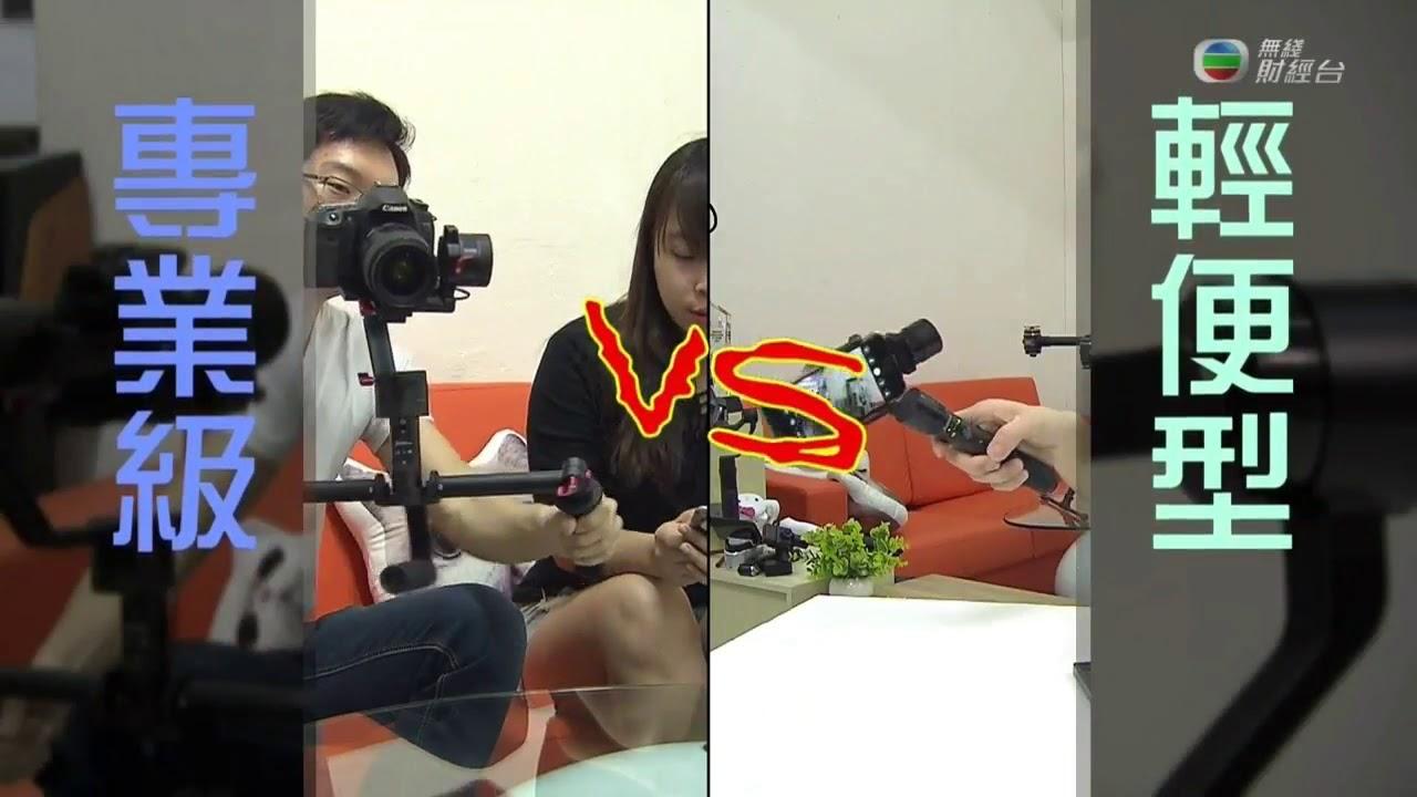 TVB 創科導航 - SwiftCam - YouTube