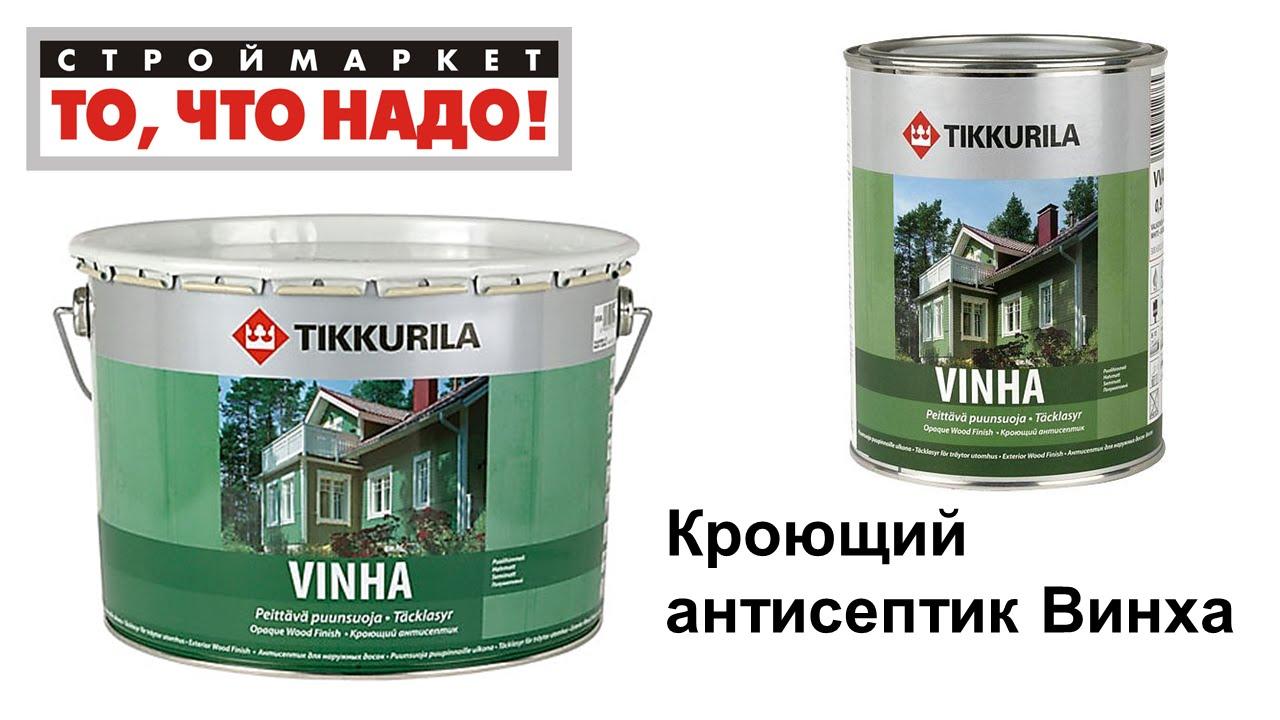 На сайте компании леруа мерлен вы можете посмотреть антисептик tikkurila vinha 9 л и другие товары из категории антисептики для дерева.
