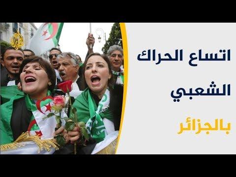 النظام الجزائري.. كيف سيتعامل مع اتساع رقعة الحراك الشعبي؟  - نشر قبل 4 ساعة