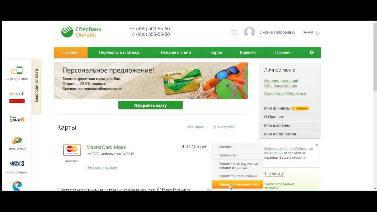 Пополнить биткоин через сбербанк онлайн сбор биткоин