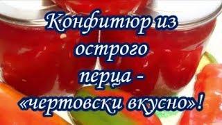 «Чертовски Вкусно»!Конфитюр из острого перца на зиму Confiture of hot pepper -