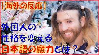 外国人が日本語を話すときに起こる、「性格の変化」について質問した投...