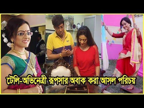 টেলি-অভিনেত্রীর রুপসার আসল পরিচয় | Unknown Foct of Rupsha | Rupsha | Star Jalsha