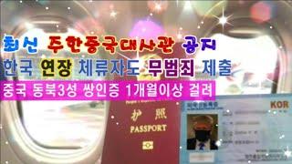 주한중국대사관 최신 특별 공지...주중 선양 영사관 연…