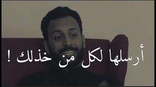رسالة لكل شخص خذلك 💪❤️  محمد آل سعيد   في دقيقة .