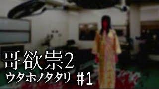 恐怖遊戲 哥欲祟2 #1 來了,它們來了 thumbnail