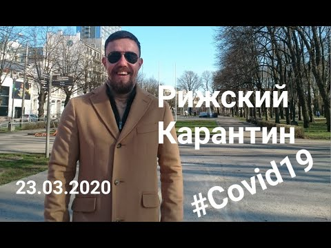РИЖСКИЙ КАРАНТИН #Covid19 // ТАКСИСТ - ВИРУСОЛОГ // ГОТОВЛЮ ДЕЗИНФЕКТОР // КОРМ ДЛЯ ПТИЦ.