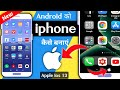⭕How to Install ios on Android Phone | ios Launcher | Apne Android Phone ko Apple kaise Banaye