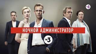 Лучший британский сериал года ¦ Ночной администратор ¦ завтра с 16:00 на ТВ-3
