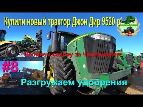 Купили новый трактор Джон Дир 9520 р Цепляем сеялку за Челленджер Выгружаем удобрения