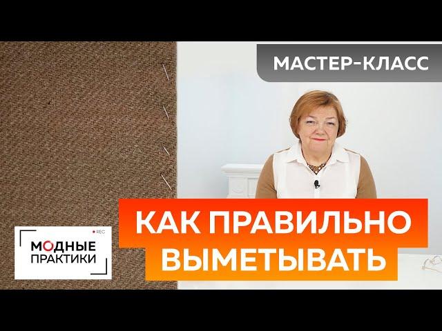 Как правильно выметывать? Мастер-класс по косым стежкам от Ирины Михайловны Паукште.