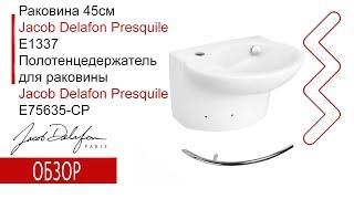 Раковина Jacob Delafon Presquile ( арт. E1337 ) + Полотенцедержатель Обзор, Распаковка