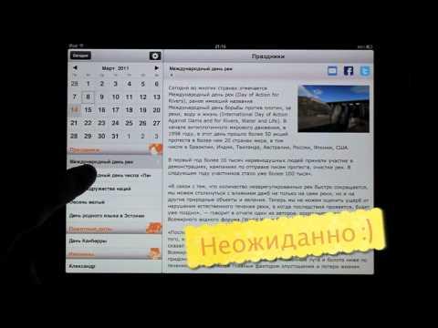 Календарь Праздников для iPad