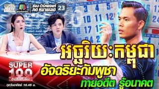 អច្ឆរិយៈកម្ពុជា เภียริน อัจฉริยะกัมพูชา ทายอดีต รู้อนาคต | SUPER 100
