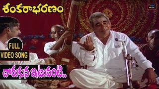 Sankarabharanam-Telugu Movie Songs | Dorakunaa Ituvanti Seva Video Song | TVNXT Thumb