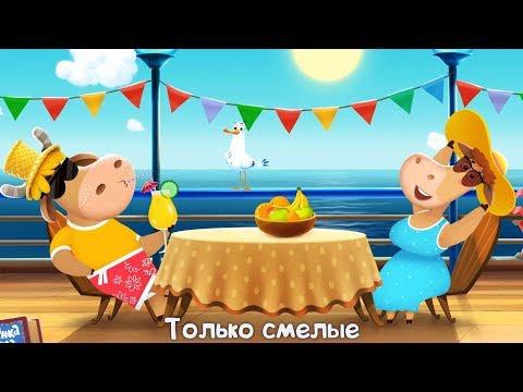 Бурёнка Даша. Яблочко | Песни для детей