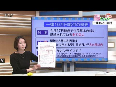 一律 10 万 円 給付