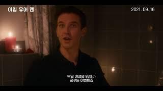 [아임 유어 맨] 메인 예고편