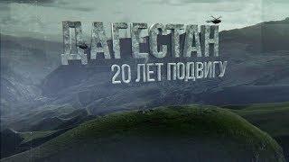 Д/ф «Дагестан. Двадцать лет подвигу»