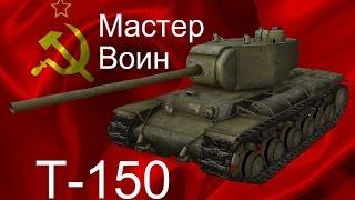 Тяжелый танк Т-150: На штурм линии Зигфрида. World of Tanks