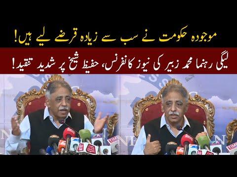 Muhammad Zubair press conference in Islamabad