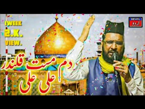 dam-mast-qalandar-ali-ali---manqabat-||-shayar---molana-makki-ashraf-||-awaaz---aish-akhtar-bastavi