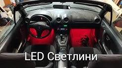 Вграждане на RGB LED светлини в колата - Mazda MX-5 Miata (част 9)