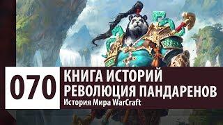 История Мира WarCraft: Революция Пандаренов | Древний Калимдор [часть 7]