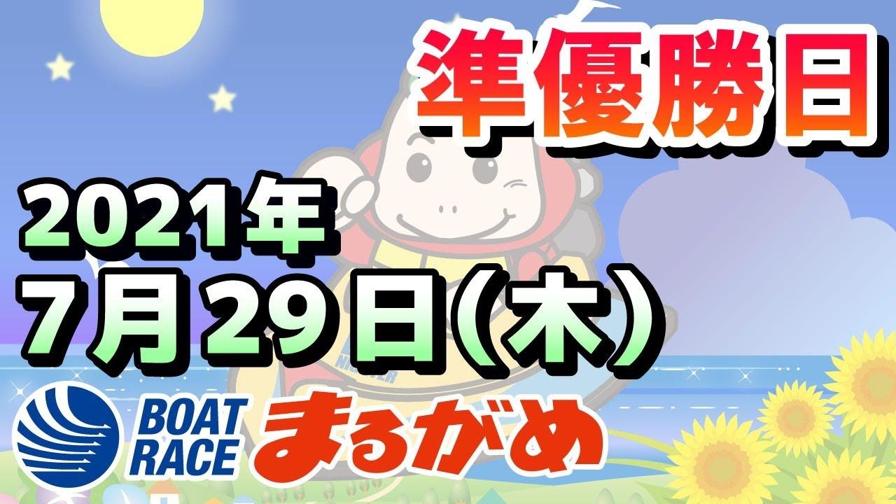 【まるがめLIVE】2021.07.29~準優勝日~サッポロビールカップ2021