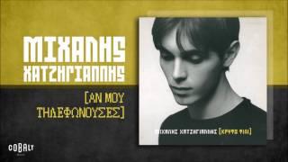 Μιχάλης Χατζηγιάννης - Αν Μου Τηλεφωνούσες - Official Audio Release