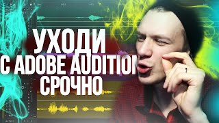 ТИ НА AUDITION? ЧОМУ ВАРТО ЙТИ ЗВІДТИ | Adobe autdition - reaper | Розмовне