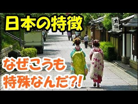 海外の反応 外国人が語る「日本の特徴」とは?なぜ特殊だと感じるのか?「日本は興味の尽きる事がない国だ!」