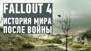 Fallout 4 мир после войны