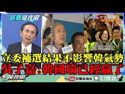 【精彩】立委補選結果不影響韓氣勢! 吳子嘉:韓國瑜已經贏了!若是大選保證三重翻盤