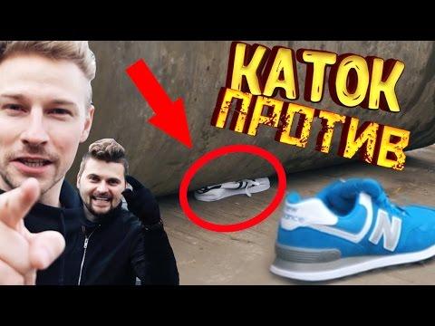 Каток VS дорогие кроссовки (Adidas & New Balance)