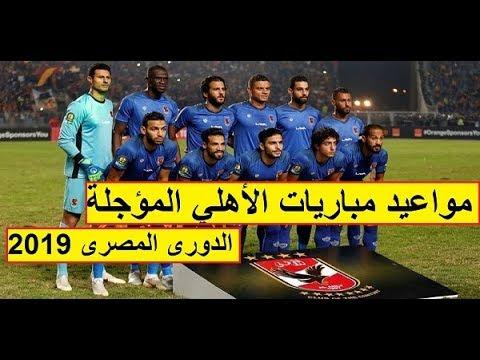 مواعيد مباريات الأهلي المؤجلة فى الدورى المصرى  2019  جت فى العارضة