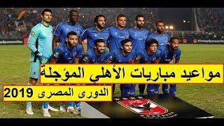 مواعيد مباريات الأهلي المؤجلة فى الدورى المصرى  2019 |جت فى العارضة