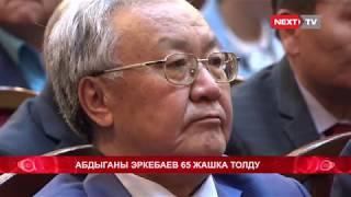 Коомдук ишмер, академик Абдыганы Эркебаев 65 жашта