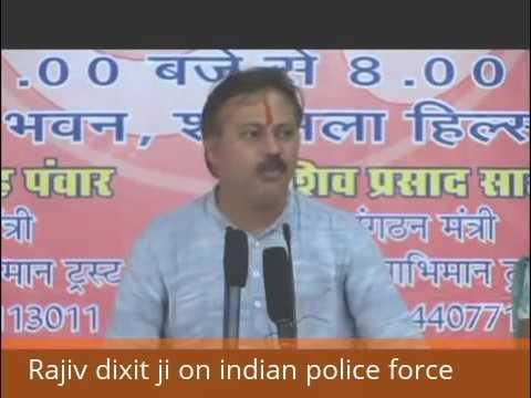 Rajiv dixit ji on indian police force