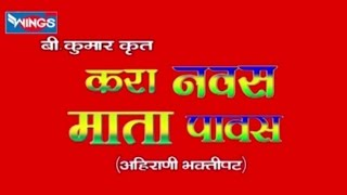 Khandesh Comedy Full Natak - Kara Navas Mata Pavas by B. Kumar Patil