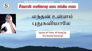 Endhan Ullam | Sarah Navaroji | Tamil Old Christian Songs | Life Media