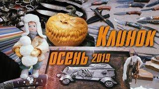 Выставка ''Клинок'' в Сокольниках, осень 2019 г. Полный обзор.