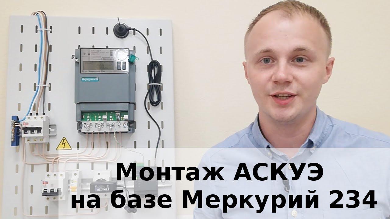 Инструкция по монтажу АСКУЭ на базе Меркурий 234 ART от яЭнергетик.рф
