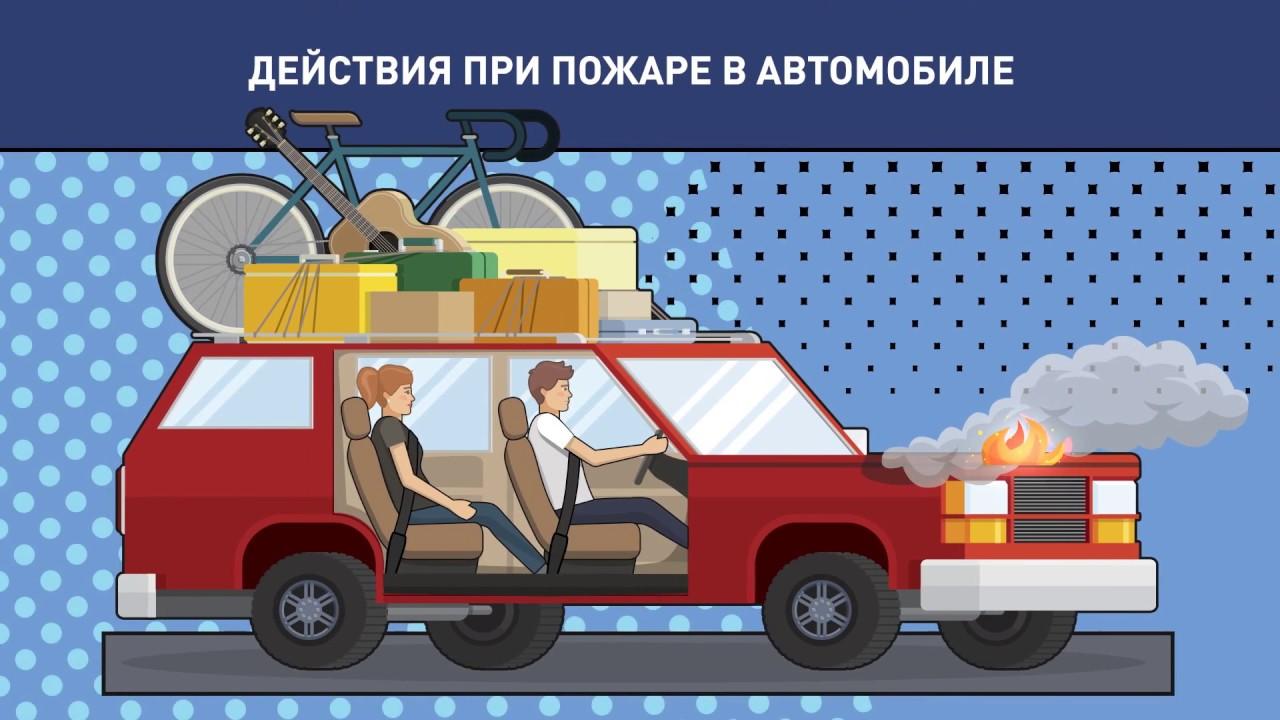 Действия при пожаре в автомобиле как потушить.