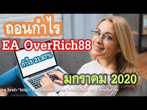 EA OverRich88 เทรด Forex ได้ถอนกำไรทุกเดือน มกราคม 2020