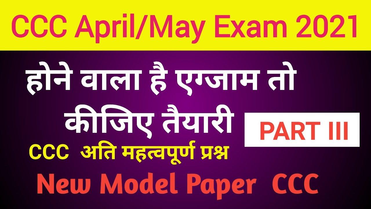 Download CCC April Exam 2021 | Most Important  Question for CCC Exam Prepration | CCC Online Test