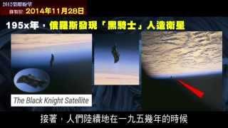 NASA公開機密(史前人造衛星)的目的 thumbnail