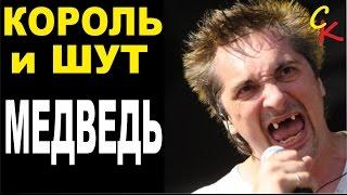 МЕДВЕДЬ - Король и Шут / как играть на гитаре / аккорды бой / кавер